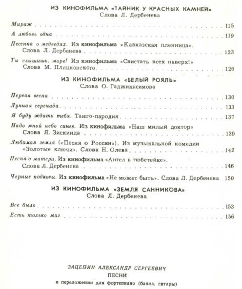 Прохоров споём солдат pdf рыбников