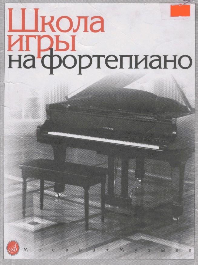 Школа игры на Фортепиано Николаева скачать