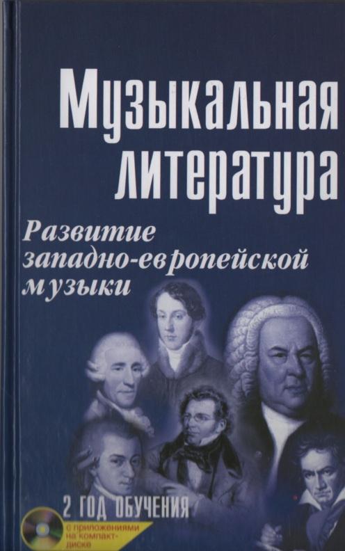 Шорникова Музыкальная Литература 1 Год Обучения
