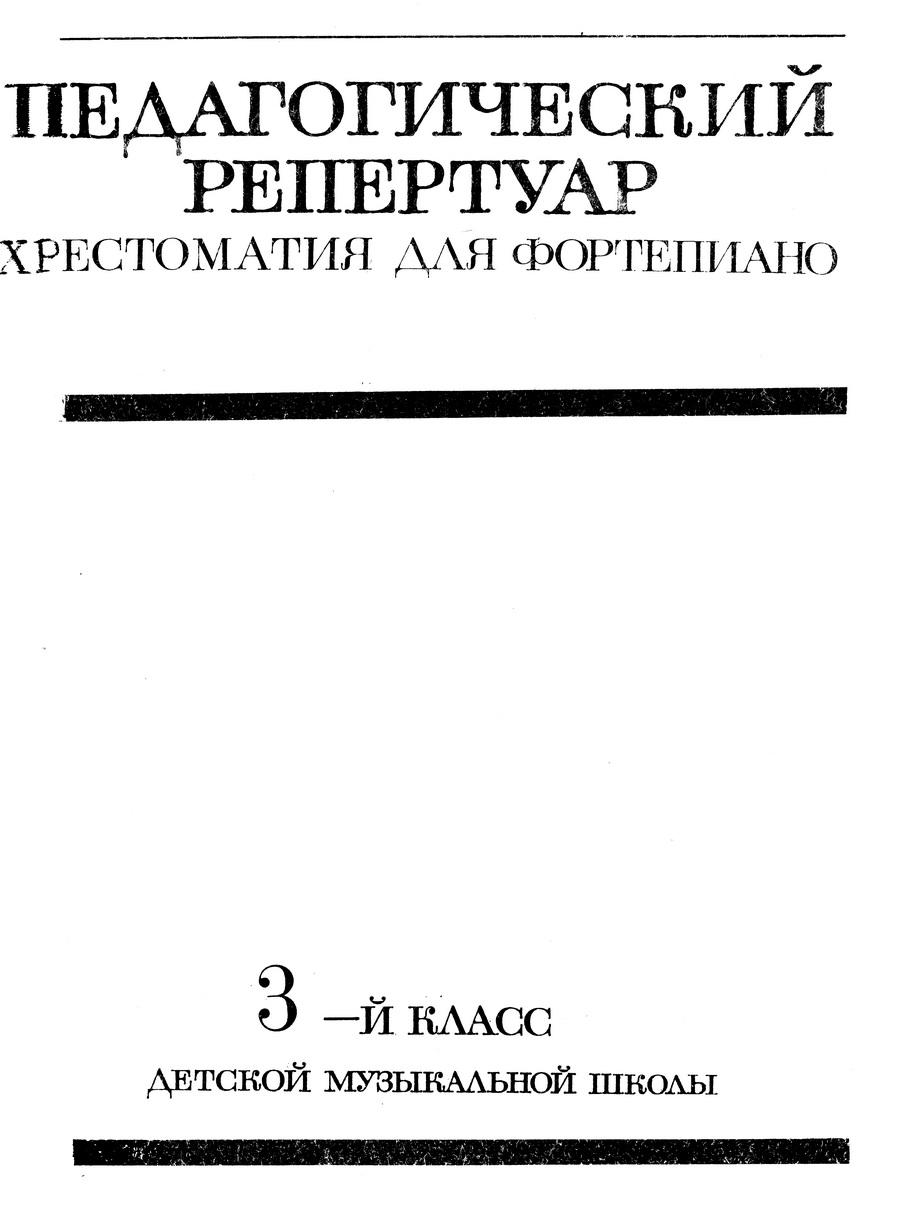 Репе���а� для ��оков �о��епиано Фо��епиано Но��