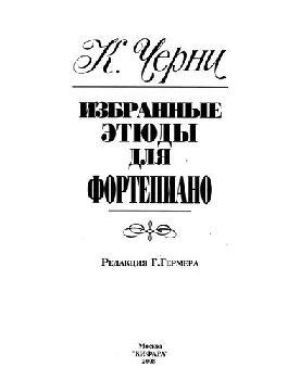 классическая музыка черни 32 этюда из сочинения 829