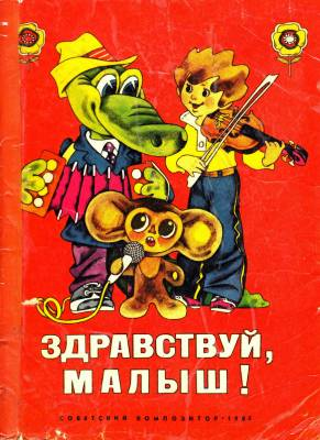 Веселая Музыкальная Гимнастика Барсукова Выпуск 2