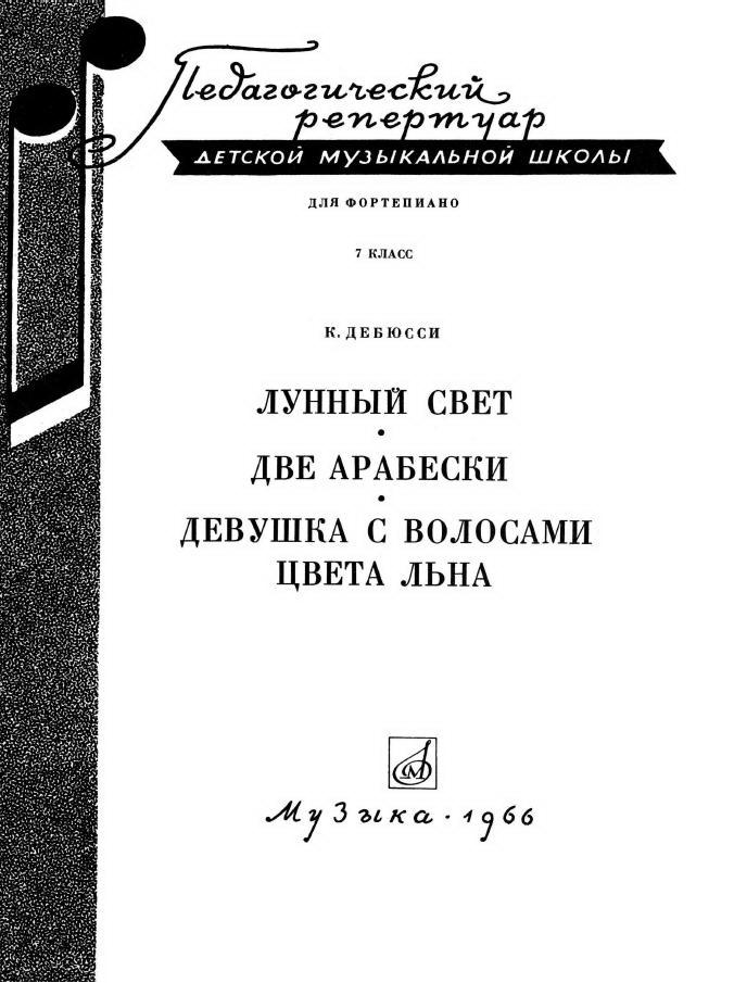 Фо��епианн�е �бо�ники Фо��епиано Но�� Библио�ека
